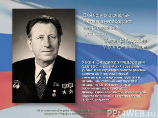 Для полного счастья человека необходимо иметь славное ОтечествоСемонид КеосскийV