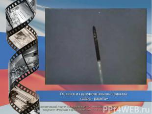 Отрывок из документального фильма «Царь - ракета»