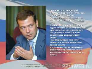 Президент России Дмитрий Медведев подвел итоги 2009 года, дав ответы на вопросы