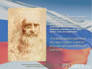 Еще в эпоху возрождения великий Леонардо да Винчи изобрел подводную лодку. Но по