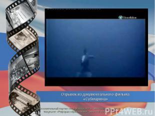 Отрывок из документального фильма «Субмарина»