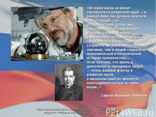 «История науки не может ограничиться развитием идей — в равной мере она должна к