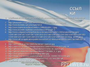ССЫЛКИ http://www.nikvel.ru/images/phb51/i081_moscowkremlin/moscowkremlin1_640_4