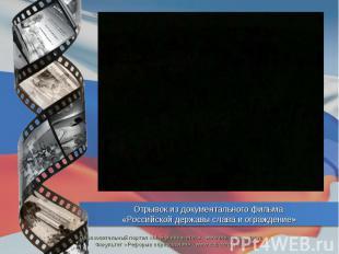 Отрывок из документального фильма «Российской державы слава и ограждение»Образов