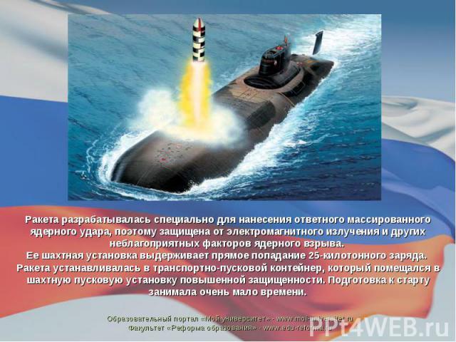 Ракета разрабатывалась специально для нанесения ответного массированного ядерного удара, поэтому защищена от электромагнитного излучения и других неблагоприятных факторов ядерного взрыва. Ее шахтная установка выдерживает прямое попадание 25-килотонн…