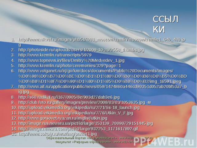 ССЫЛКИ http://www.nikvel.ru/images/phb51/i081_moscowkremlin/moscowkremlin1_640_480.jpghttp://photoside.ru/uploads/users/1/2009-10-26/2558_thumbs.jpghttp://www.kremlin.ru/transcripts/5979http://www.topnews.in/files/Dmitry%20Medvedev_1.jpghttp://www.k…