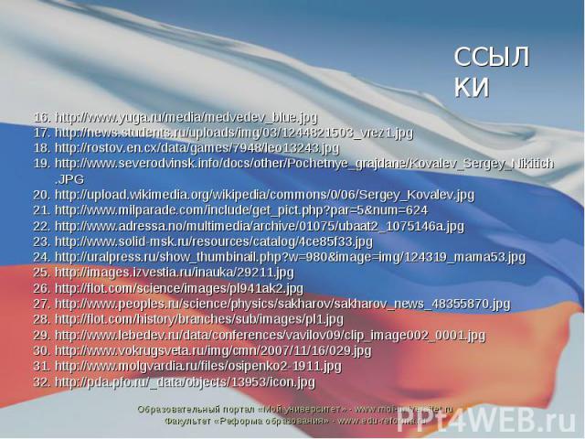 ССЫЛКИ http://www.yuga.ru/media/medvedev_blue.jpghttp://news.students.ru/uploads/img/03/1244821503_vrez1.jpghttp://rostov.en.cx/data/games/7948/leo13243.jpghttp://www.severodvinsk.info/docs/other/Pochetnye_grajdane/Kovalev_Sergey_Nikitich.JPGhttp://…