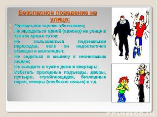 Безопасное поведение на улице:Правильная оценка обстановки;Не находиться одной (
