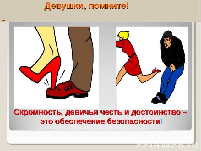 Девушки, помните! Скромность, девичья честь и достоинство – это обеспечение безопасности!