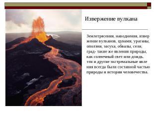 Извержение вулкана Землетрясения, наводнения, извержение вулканов, цунами, урага