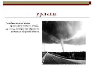 ураганы Стихийные явления обычно происходят в том месте и тогда,где и когда одно