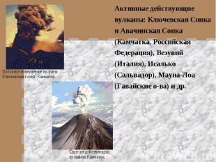 Активные действующие вулканы: Ключевская Сопка и Авачинская Сопка (Камчатка, Рос