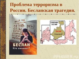 Проблема терроризма в России. Бесланская трагедия.