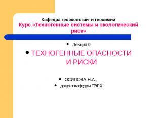 Кафедра геоэкологии и геохимииКурс «Техногенные системы и экологический риск» Ле