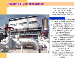 Аварии на месторождениях в районе города Новый Уренгой произошла авария на место
