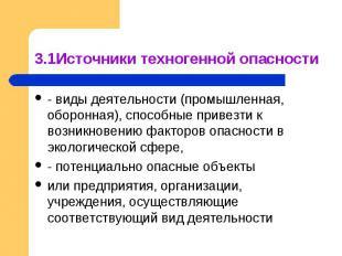 3.1Источники техногенной опасности - виды деятельности (промышленная, оборонная)