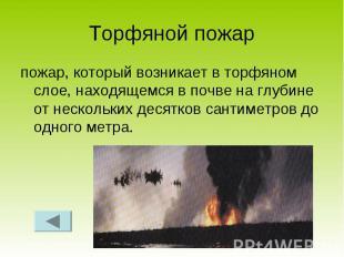 Торфяной пожар пожар, который возникает в торфяном слое, находящемся в почве на