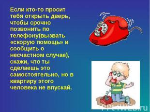 Если кто-то просит тебя открыть дверь, чтобы срочно позвонить по телефону(вызват
