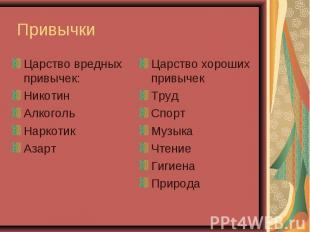 Привычки Царство вредных привычек:НикотинАлкогольНаркотикАзартЦарство хороших пр