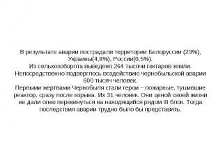 В результате аварии пострадали территории Белорусcии (23%), Украины(4,8%), Росси