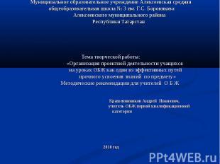 Муниципальное образовательное учреждение Алексеевская средняя общеобразовательна