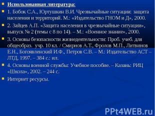 Использованная литература:1. Бобок С.А., Юртушкин В.И. Чрезвычайные ситуации: за
