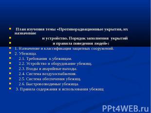План изучения темы «Противорадиационные укрытия, их назначение и устройство. Пор