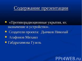 Содержание презентации «Противорадиоционные укрытия, их назначение и устройство»