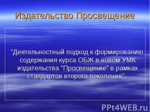 """Издательство Просвещение """"Деятельностный подход к формированию содержания курса"""