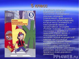 5 класс В учебнике изложены важнейшие правила безопасного поведения в опасных си