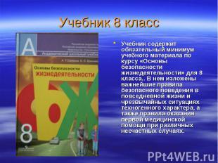 Учебник 8 класс Учебник содержит обязательный минимум учебного материала по курс