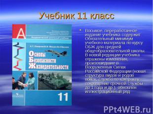 Учебник 11 класс Восьмое, переработанное издание учебника содержит Обязательный