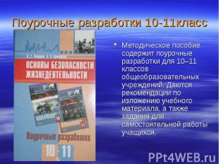 Поурочные разработки 10-11класс Методическое пособие содержит поурочные разработ
