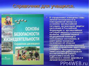 Справочник для учащихся. В справочнике освещены темы личной безопасности в повсе