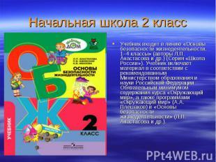 Начальная школа 2 класс Учебник входит в линию «Основы безопасности жизнедеятель
