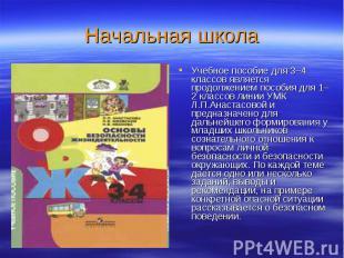 Начальная школа Учебное пособие для 3–4 классов является продолжением пособия дл