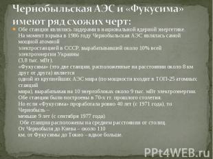 Чернобыльская АЭС и «Фукусима» имеют ряд схожих черт: Обе станции являлись лидер
