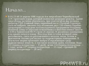 Начало… В 01:23:48 26 апреля 1986 года на 4-м энергоблоке Чернобыльской АЭС прои