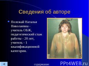 Сведения об авторе Полежай Наталья Николаевна - учитель ОБЖ, педагогический стаж