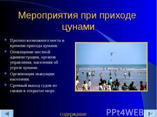Мероприятия при приходе цунами Прогноз возможного места и времени прихода цунами