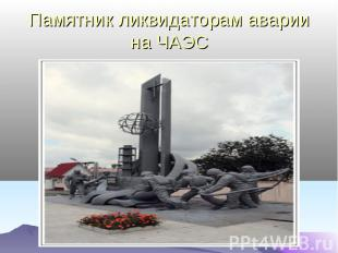 Памятник ликвидаторам аварии на ЧАЭС