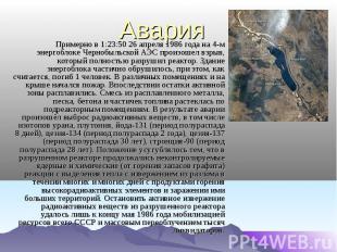 Авария Примерно в 1:23:50 26 апреля 1986 года на 4-м энергоблоке Чернобыльской А