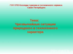 ГОУ СПО Колледж туризма и гостиничного сервиса Санкт Петербурга Тема: Чрезвычайн