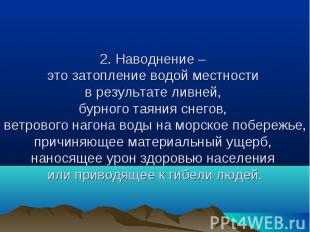 2. Наводнение – это затопление водой местности в результате ливней, бурного таян