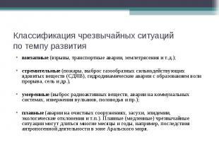 Классификация чрезвычайных ситуацийпо темпу развития внезапные (взрывы, транспор