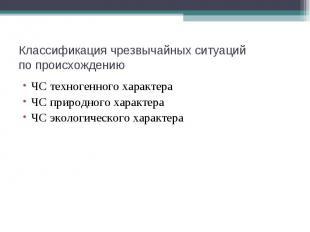 Классификация чрезвычайных ситуацийпо происхождению ЧС техногенного характераЧС