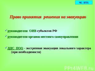 Право принятия решения на эвакуациюруководители ОИВ субъектов РФруководители орг