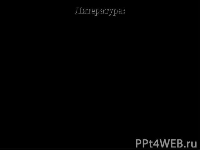 Литература: Федеральный закон РФ «О защите населения и территорий от чрезвычайных ситуаций природного и техногенного характера» от 21.12.94 № 68-ФЗ. «Положение о единой государственной системе по предупреждению и ликвидации чрезвычайных ситуаций (РС…