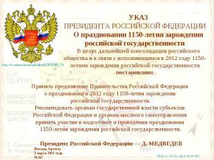 УКАЗПРЕЗИДЕНТА РОССИЙСКОЙ ФЕДЕРАЦИИО праздновании 1150-летия зарождения российск