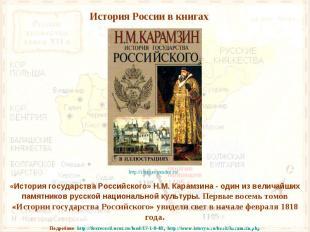 История России в книгах«История государства Российского» Н.М. Карамзина - один и
